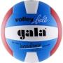 Мяч волейбольный Gala Academy  белый - голубой